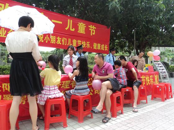金阳成六一儿童节活动报道