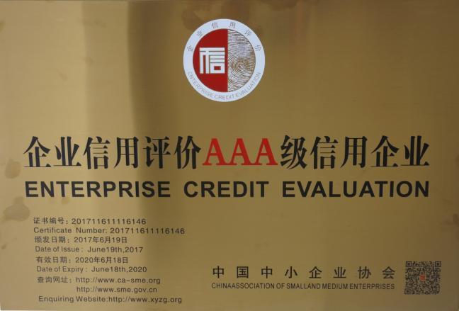 企业信用评级AAA